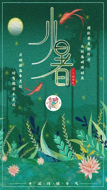 文艺清新绿色小暑文化宣传海报