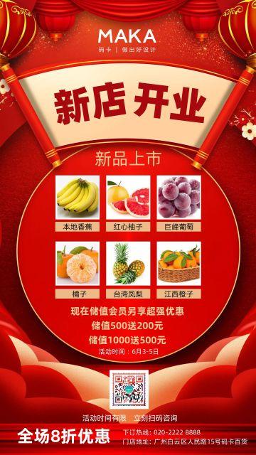 红色中国风新店开业大酬宾礼金大放送宣传海报