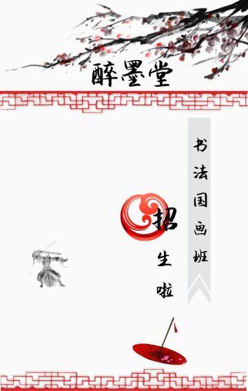 红色中国风书法国画班招生H5