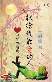 七夕,520,表白,情书,情人节!