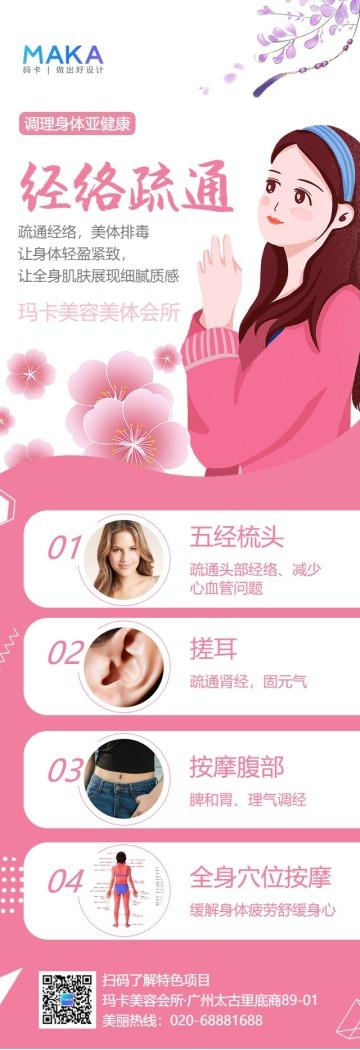 卡通文艺少女系美容院/美容会所活动项目介绍宣传推广海报
