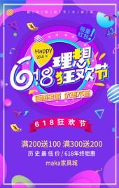 618紫色炫酷动态促销/电商微商促销/实体店铺促销/产品促销/活动促销