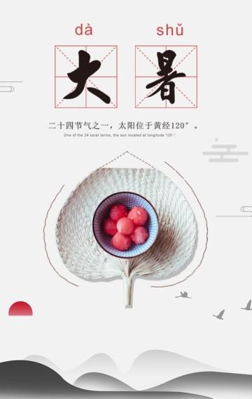 大暑节气古风淡雅大暑节气科普企业品牌宣传推广