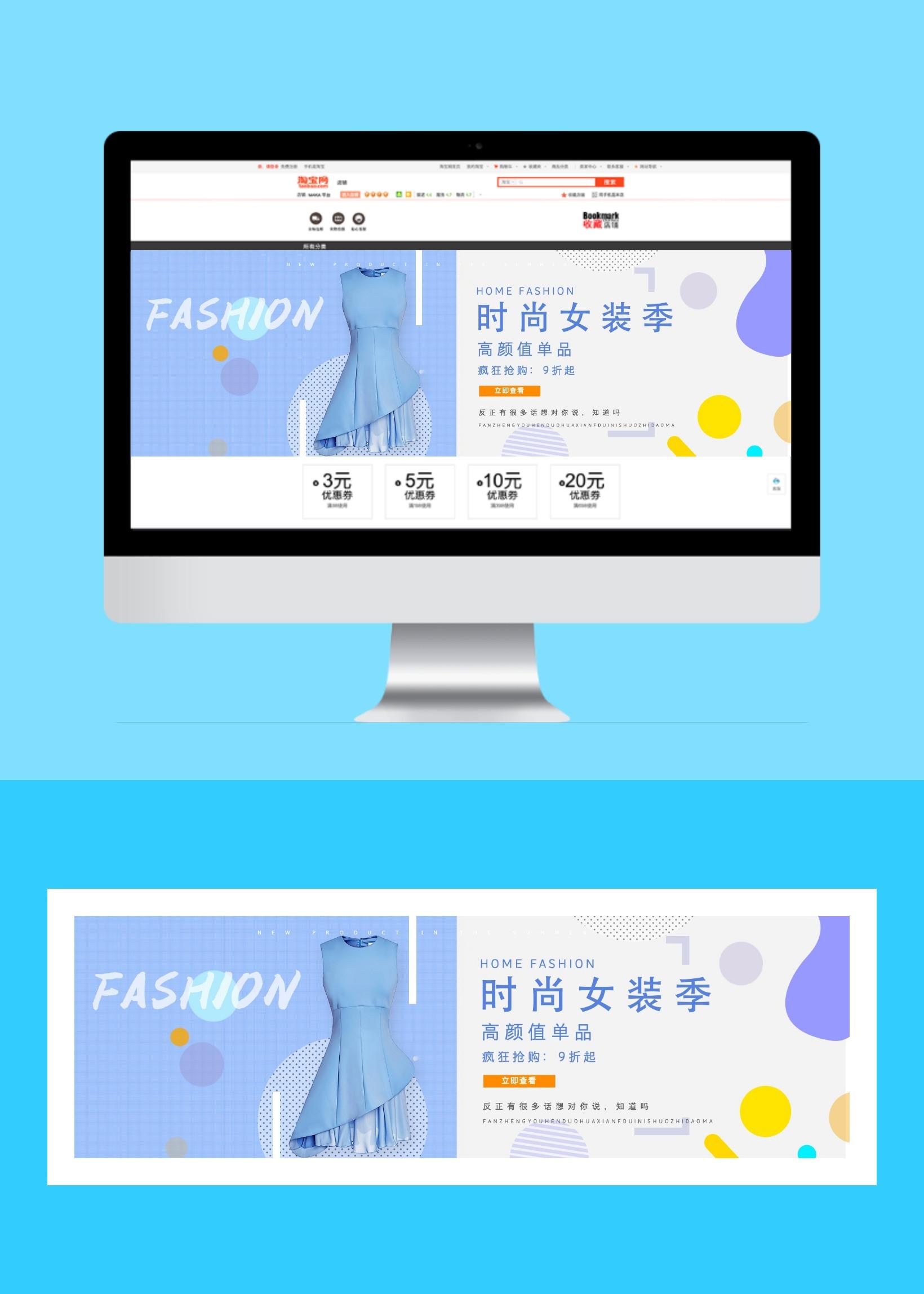 新春时尚大气女装电商产品促销宣传banner