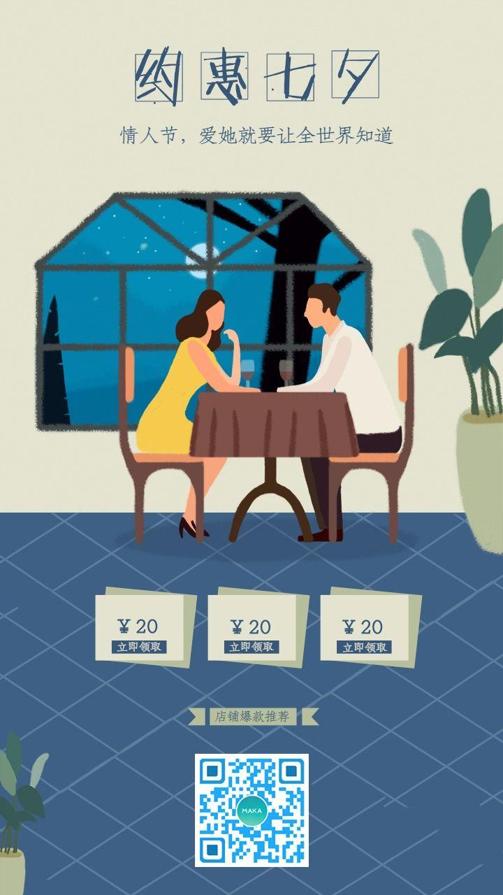 浪漫的插画七夕淘宝模版