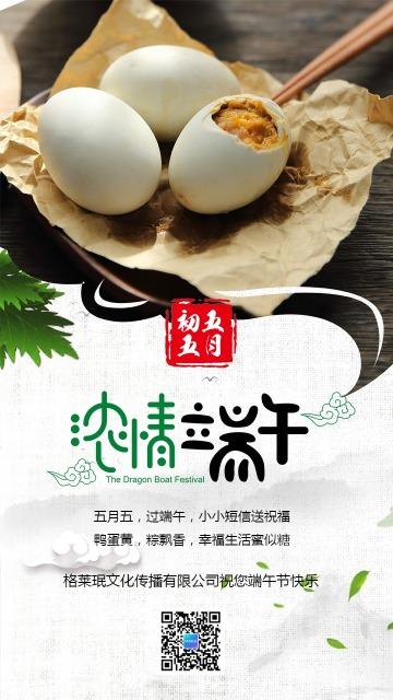 浓情端午中国风端午节贺卡海报