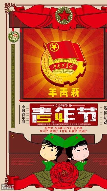 复古风中国五四青年节海报