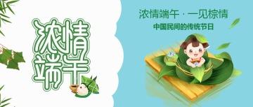 卡通手绘端午节节日祝福促销宣传微信公众号封面
