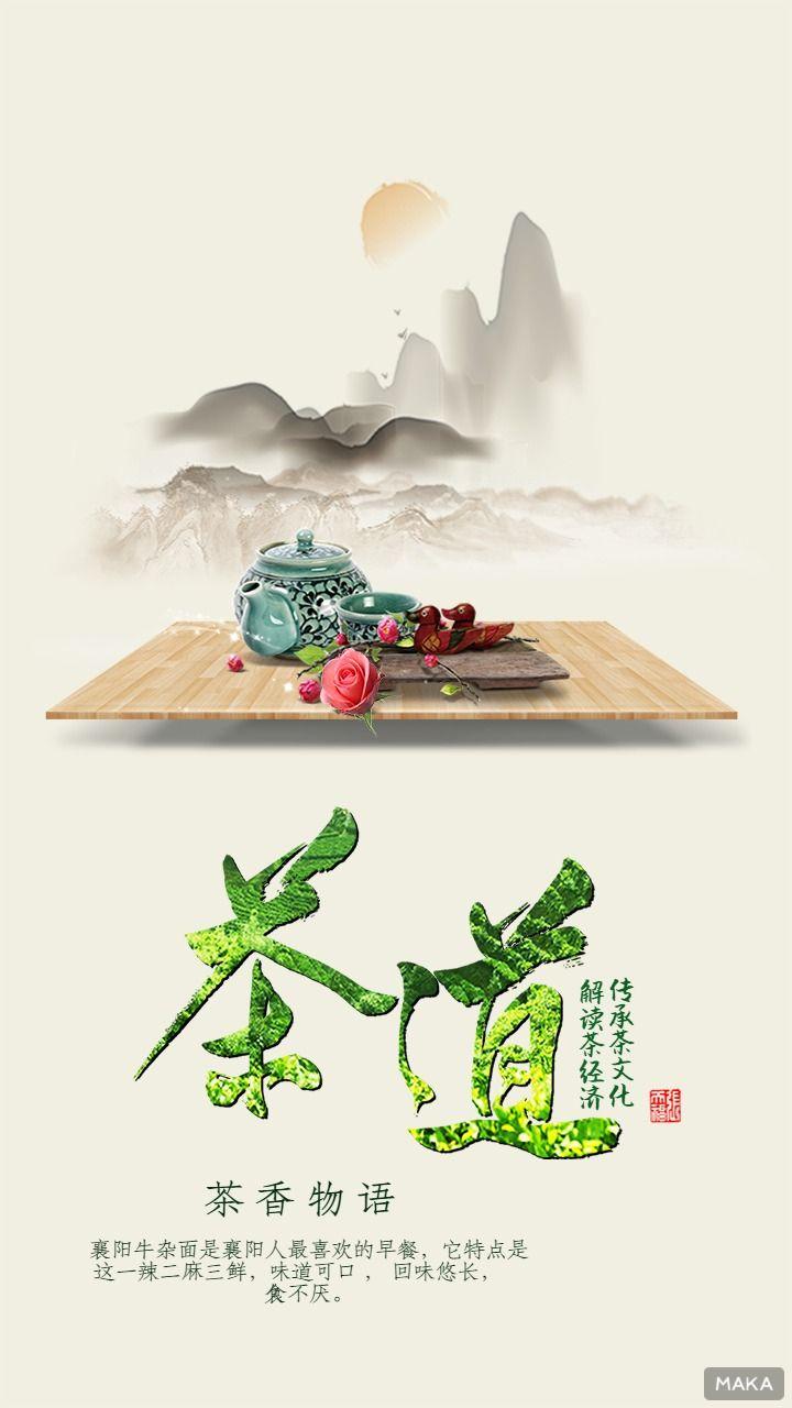 中华茶道宣传海报