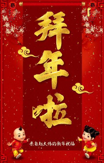 炫酷个人拜年贺卡、新年祝福