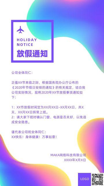 公司放假通知 企业法定节假日公告公示 团体假期安排日程节日通用海报
