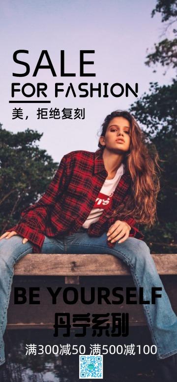 服装服饰促销活动新品上市促销海报
