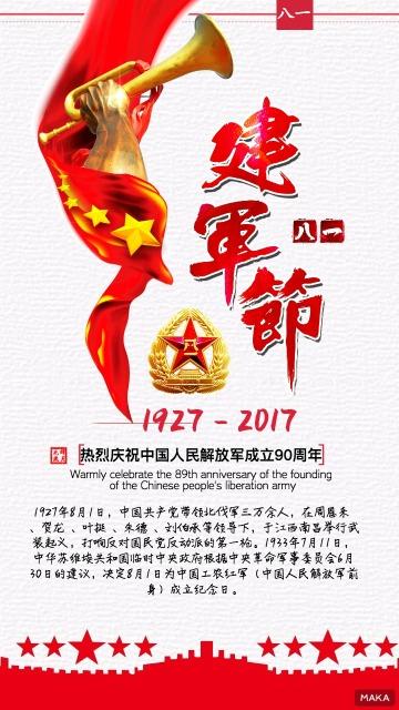 建军90周年纪念日宣传