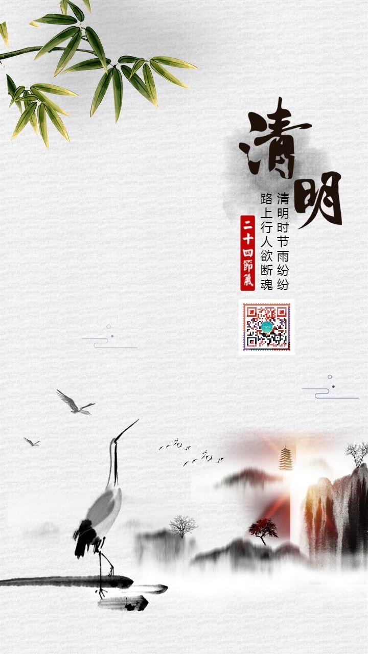 清明时节水墨互联网各行业宣传促销海报