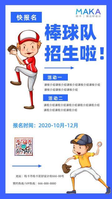 蓝色简约扁平棒球招生宣传海报