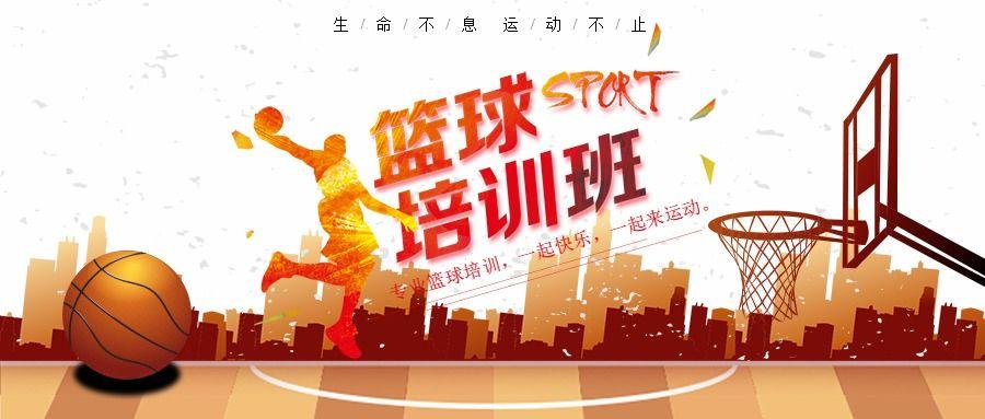 活力动感篮球培训班招生篮球社团招新微信手机头图微信banner