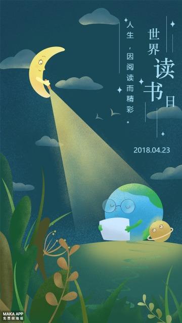 世界读书日插画海报读书日宣传读书日背景