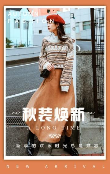 时尚复古秋季新品上市促销模板/秋季女装新品促销模板/高端服装促销模板
