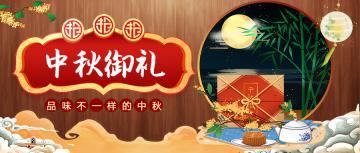 时尚风中秋节公众号首图