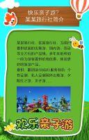 炫酷卡通亲子游暑假旅游通用模版