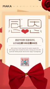 红色简约风格感恩节商家促销会员充值活动手机海报