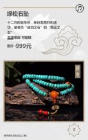 中国风禅意天然产品推广模版