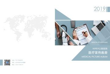 经典商务医疗健康宣传册画册
