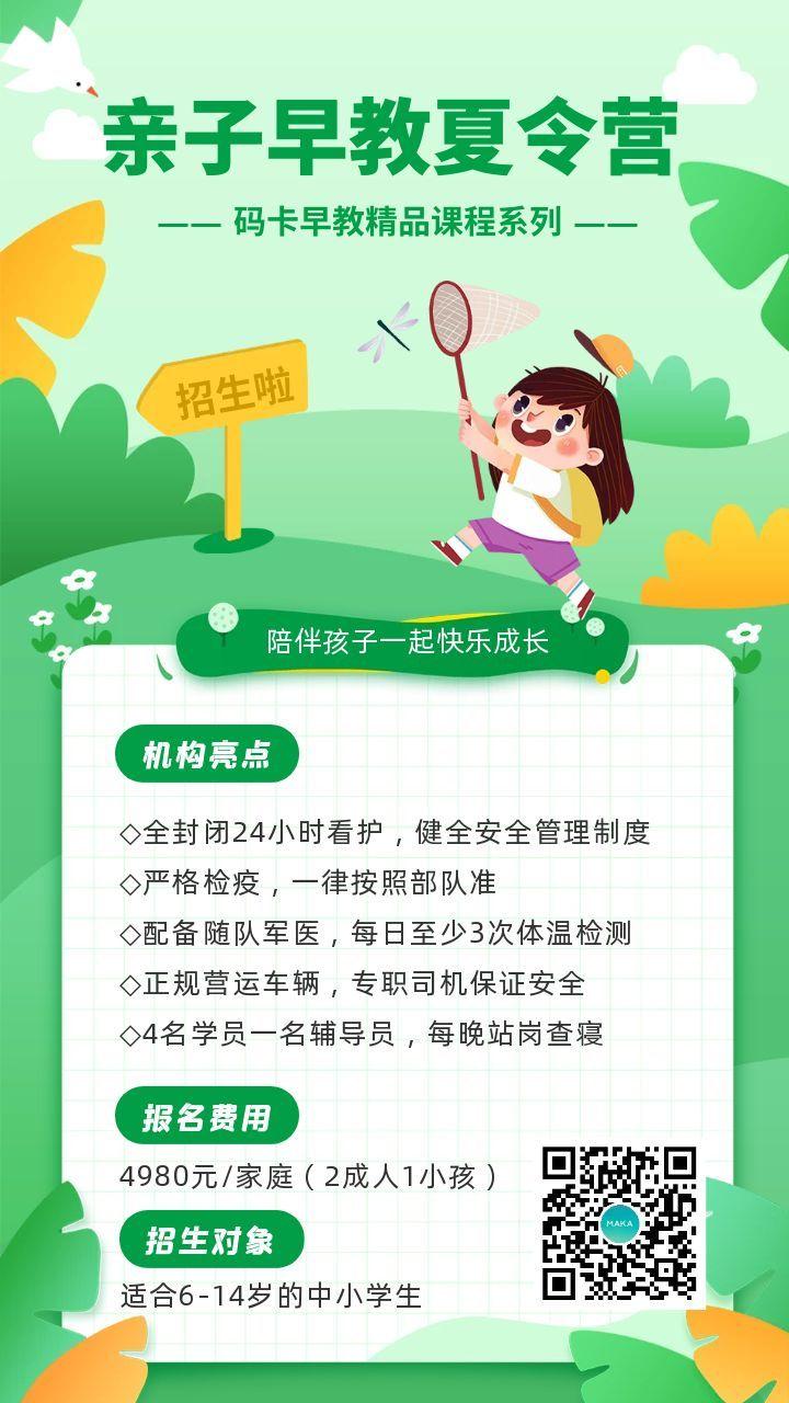 绿色小清新风格亲子早教夏令营招生海报
