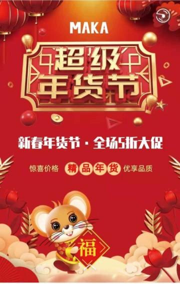 红金色中国风喜庆商家年货节促销宣传H5