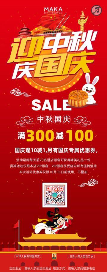 中国风喜庆风商超/微商/店铺中秋国庆促销宣传通知宣传海报