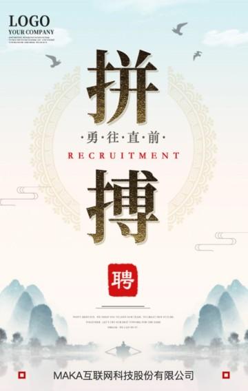 高端中国风人才招聘企业公司招聘H5