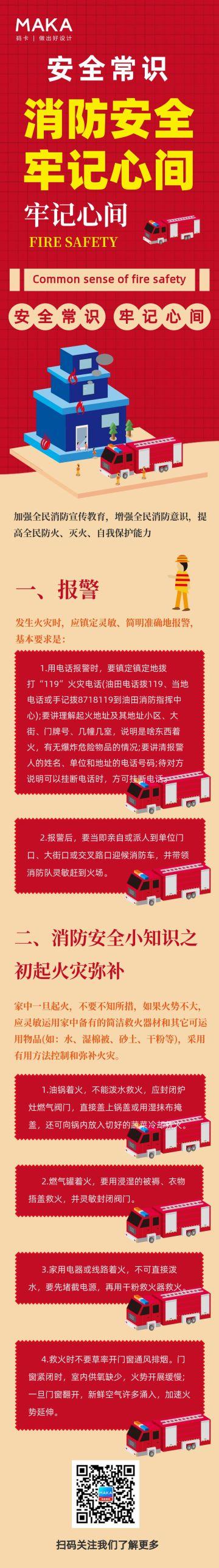 红色简约插画风格消防安全日节日宣传文章长图