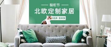 简约清新定制家居促销宣传活动公众号封面大图