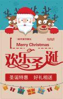 圣诞节  圣诞节宣传 圣诞节快乐 圣诞节邀请函 圣诞节平安夜活动 圣诞狂欢 圣诞节介绍 圣诞节活动