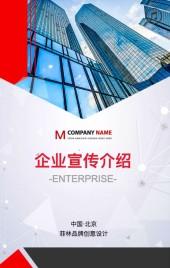 红色简洁 商务大气 企业宣传 画册 推广