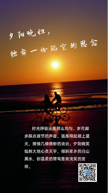 清新文艺晚安励志爱情语录心情抒发手机海报模板