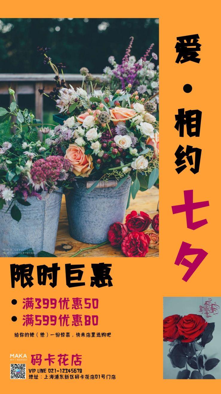 七夕情人节花店促销海报