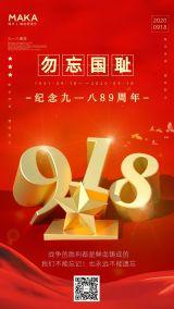 红色大气纪念九一八事变89周年宣传海报