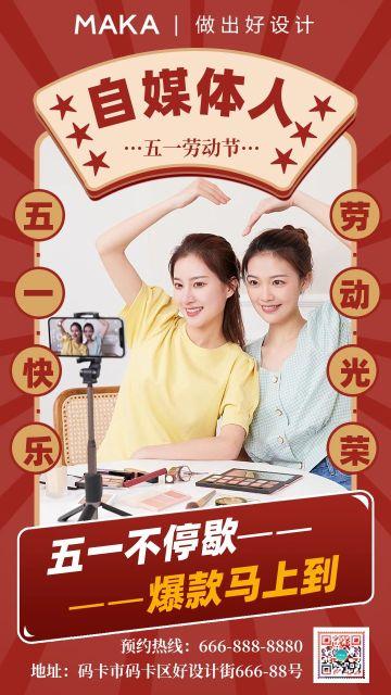红色简约风五一劳动节致敬劳动者系列海报