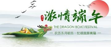 传统节日端午节中国风插画设计风格端午节日习俗宣传微信公众号封面大图