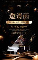 高端黑金钢琴音乐会邀请函H5