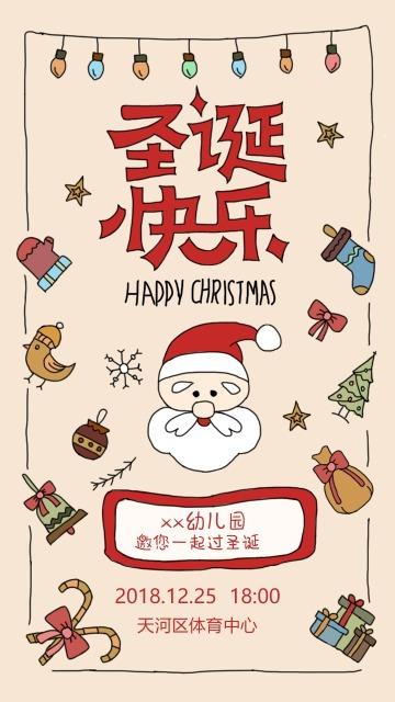 黄色卡通手绘圣诞节幼儿园演出邀请函