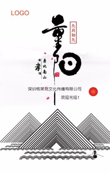 重阳节公司企业宣传介绍、产品促销,简约设计感