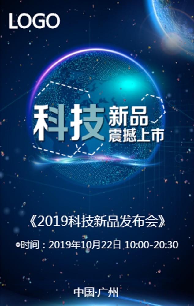 蓝色商务科技新品发布会邀请函h5模板