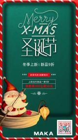 绿色清新圣诞节平安夜海报