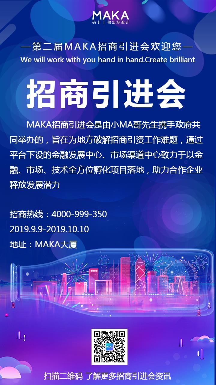 蓝色商务科技招商引进会手机宣传海报