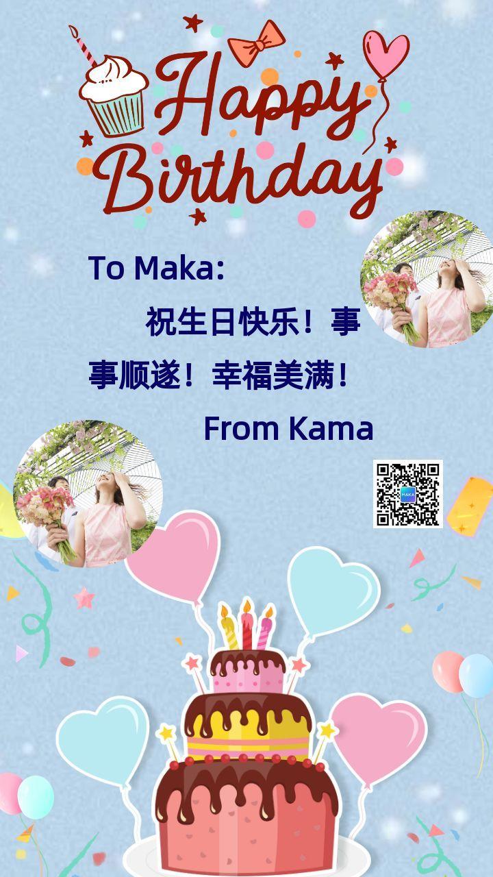 生日蓝色浪漫唯美线上个人向生日祝福生日贺卡生日派对海报