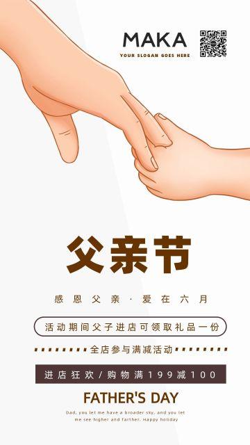 感恩父亲节简约手机促销活动海报