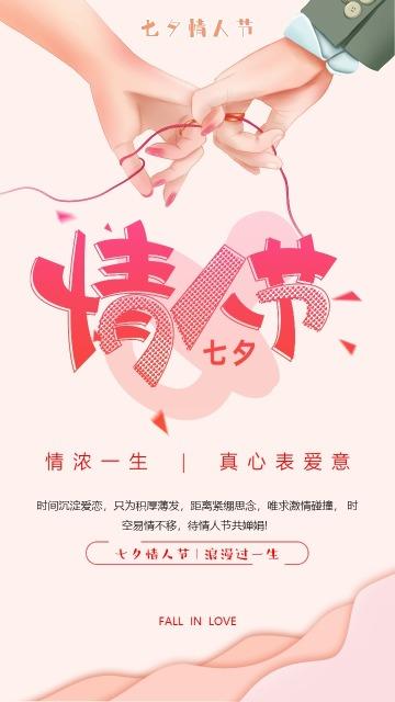 浪漫七夕情人节粉色产品促销海报