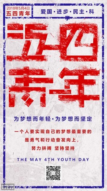 五四青年节海报54青年节红蓝色中国青年节复古海报